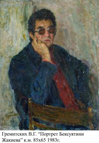 Портрет Бексултана Жакиева