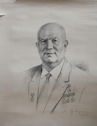 Н.С. Хрущёв