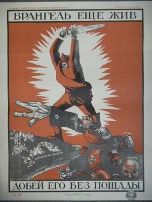 Д.С. Моор. Плакат «Врангель еще жив, добей его без пощады»