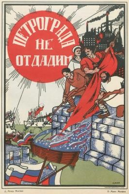 Д.С. Моор. Плакат «Петрограда не отдадим». 1919 г.