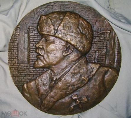 А.И. Черномордик. Панно «Ленин». Бронза. 1970 г.