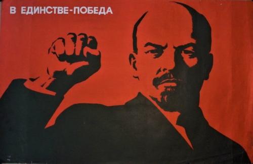 Полуй Д. «В единстве победа». Плакат. Издательство «Советский художник» 1969 г. 89 х 58 см.