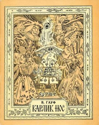 Элеонора Ивановна Левандовская. Обложка сказки В. Гауфа «Карлик Нос». 1976 г.