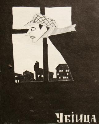 Дмитрий Моор. Афиша к кинофильму «Убийца», до 1917 года.