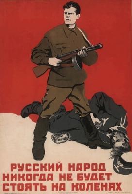 Серебряный И. А. Плакат