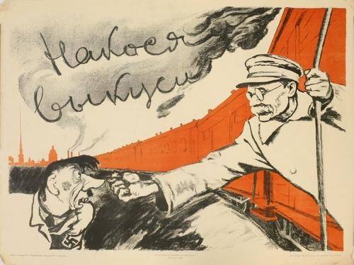 Серебряный И. А. Плакат «Накося выкуси!». Плакат. 1943 г.