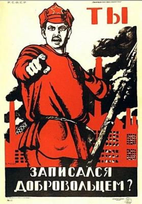 Д.С. Моор. Плакат «Ты записался добровольцем?»