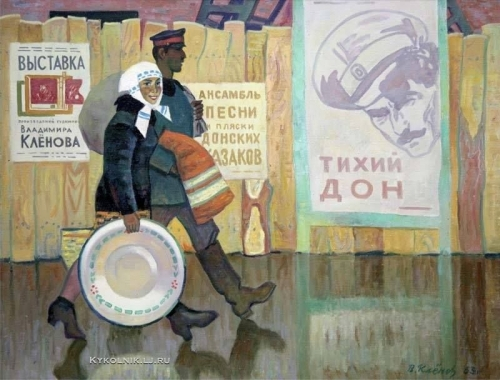 Владимир Михайлович Клёнов. С ярмарки. Холст, масло. 1963 г.