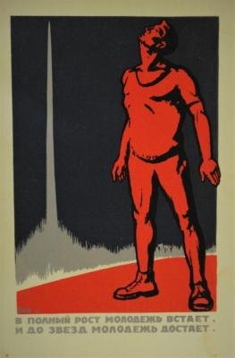 Лень Виктор Григорьевич. Плакат. («Агитплакат Дона»)