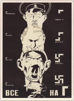 Д.С. Моор. Плакат «Все на «Г», 1941 г.