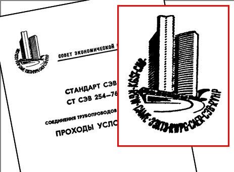 Официальная эмблема СЭВ